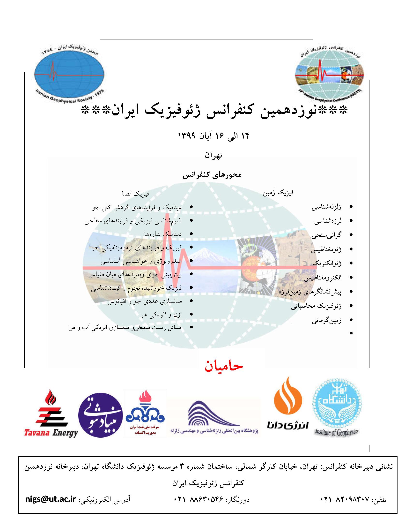 نوزدهمین کنفرانس ژئوفیزیک ایران