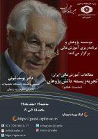 مطالعات آموزش عالی در ایران: تجربه زیسته دانش پژوهان